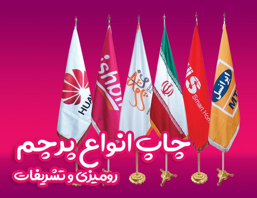 چاپ برروی پرچم